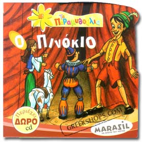 O Pinokio ( Pinnochio ) Fairy Tale Book in Greek w/ CD