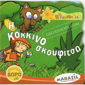 H Kokkinoskoufitsa ( Little Red Riding Hood ) Fairy Tale Book in Greek w/ CD