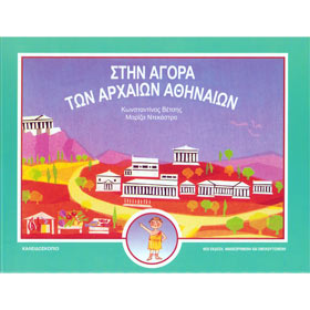 Stin Agora ton Arhaion Ellinon, by M. Dekastro & K. Vetsis, In Greek, Ages 10-15