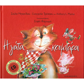H Gata Koumbara, by Soula Mitakidou, Evaggelia Tressou and Anthony Manna, In Greek, Ages  4-7