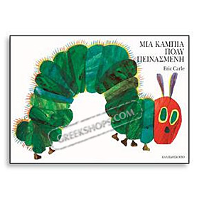 Eric Carle series : The Very Hungry Caterpilar Boardbook  in Greek, Ages 6mo+