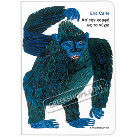 Eric Carle series : From Head to Toe in Greek, Ages 3+