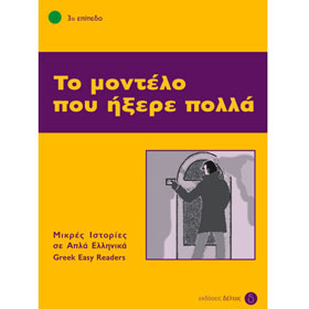 Greek Easy Reader Series :: Stage 3 :: To modelo pou ixere pola , Adapted, In Greek