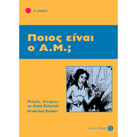 Greek Easy Reader Series :: Stage 1 :: Pios ine o A.M., In Greek