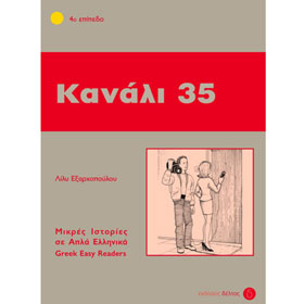 Greek Easy Reader Series :: Stage 4 :: Kanali 35, Lily Exarhopoulou, In Greek