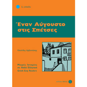 Greek Easy Reader Series :: Stage 2 :: Enan Avgousto stis Spetses, Κleanthis Arvanitakis, In Greek