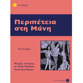 Greek Easy Reader Series :: Stage 4 :: Peripetia sti Mani, Neni Kolethra, In Greek