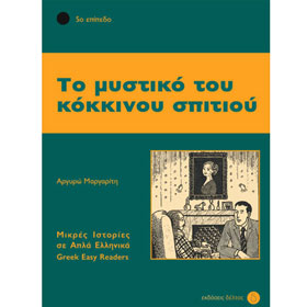 Greek Easy Reader Series :: Stage 5 :: To Mystiko Tou Kokinou Spitiou, In Greek