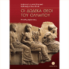 Greek Easy Reader Series :: Stage 3 :: I Dodeka Thei Tou Olimpou, In Greek