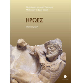 Greek Easy Reader Series :: Stage 3 :: Iroes, In Greek