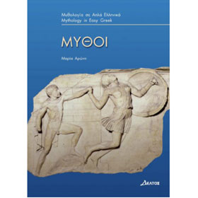 Greek Easy Reader Series :: Stage 3 :: Mythoi, In Greek