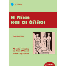 Greek Easy Reader Series :: Stage 2 :: I Niki Ke I Alli, In Greek
