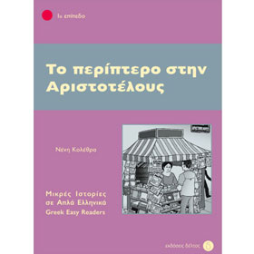 Greek Easy Reader Series :: Stage 1 :: To periptero stin Aristotelous, In Greek