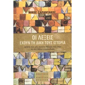 Oi lekseis ehoun tin diki tous Istoria, by Nikos Sarantakos, In Greek