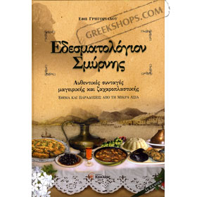 Edesmatologion Smirnis, by Efi Grigoriadou - Authentic Recipes from Smyrna, In Greek