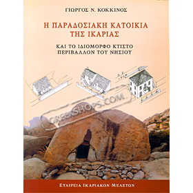 The Traditional Ikaria House - Paradosiaki katoikia tis ikarias (In Greek) CLEARANCE 20% OFF