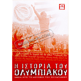 History of Olympiakos DVD-ROM for Windows PC