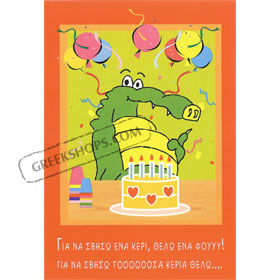 Birthday / Humorous Greeting Card A117
