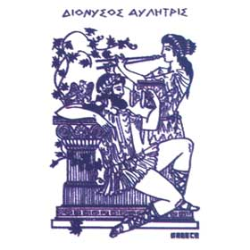 Dionysus and Avlitris Sweatshirt 230