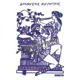 Ancient Greece Dionisos Aulitris Tshirt 230