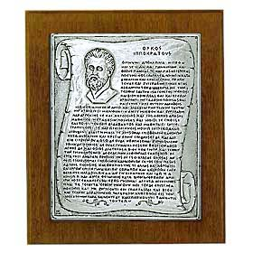 Hippocrates Oath Wall Plaque (19cmx16cm), Oath in Greek