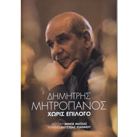 Horis Epilogo, by Dimitris Mitropanos, Book – CD set