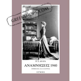 Memories of 1940 by Penelope Delta – Anamniseis