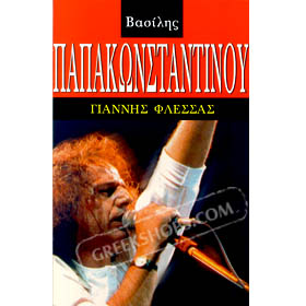 Biography of Vasilis Papakonstantinou, by Yannis Flessas (in Greek) CLEARANCE 20$ OFF