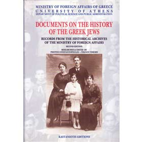 Documents on the History of the Greek Jews: Records from the Historical Archives of the Ministry of