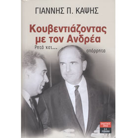 Kouvediazontas me ton Andrea, by Giannis Kapsis, In Greek