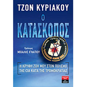 O kataskopos, John Kyriakou, In Greek