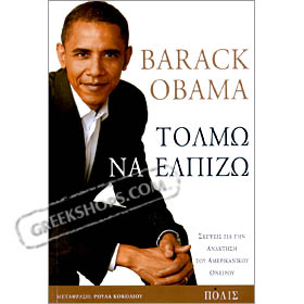 The Audacity of Hope, by Barack Obama (in Greek)