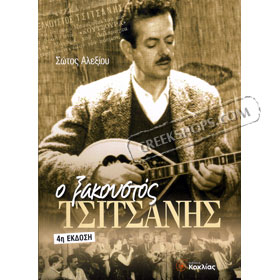 O ksakoustos Tsitsanis by Sotos Alexiou, In Greek (CLEARANCE 20% OFF)
