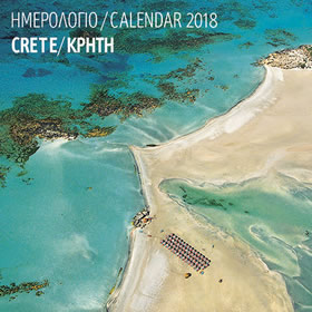 Crete, 2018 Wall Calendar, In Greek and English