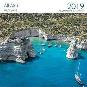 Aegean 2019 Greek Wall Calendar 30 x 30cm