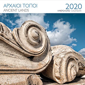 Ancient Greek Landscapes 2020, Greek Wall Calendar 30 x 30cm