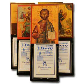 2019 Greek Orthodox Religious Wall Calendar Holder with Divrys Replaceable Calendar