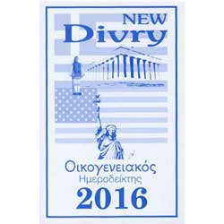 2018 Divrys Calendar Refill (No Holder), In Greek and English