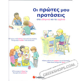 My First Book of Greek Sentences (In Greek and English)