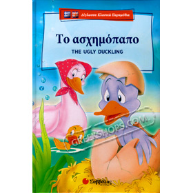 Dual Language Fairy Tale - The Ugly Duckling / To Ashimopapo (In Greek & English)
