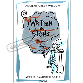 Written in Stone - Ancient Greek Wisdom, by Vasiliki Stathes