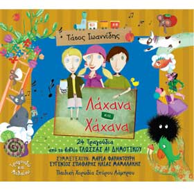 GreekShops com : Greek Music : Greek Music CDs and Tapes