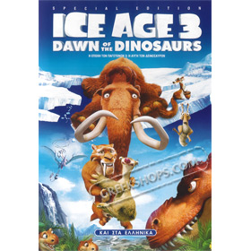 Ice Age 3 - Dawn of the Dinosaurs, In Greek  (PAL/Zone2)