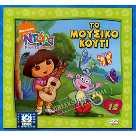 Dora the Explorer : To Mousiko Kouti Vol. 12, In Greek (PAL)