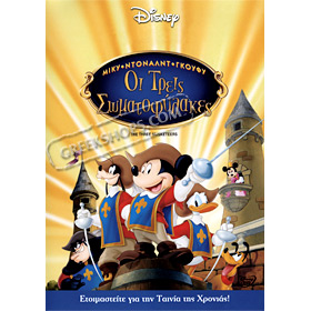 Disney :: Mickey, Donald, and Goofy : The Three Musketeers, DVD (PAL/Zone 2)