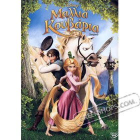 Disney :: Tangled, (Mallia Kouvaria), in Greek DVD  (PAL/Zone 2)