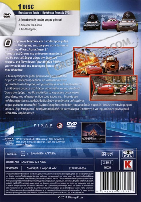 Greekshops Com Images For Disney Pixar Cars 2 Dvd Pal In Greek