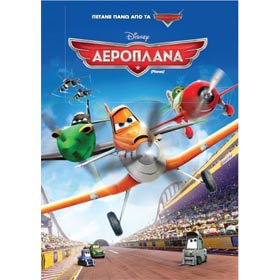 Disney :: Aeroplana (Airplanes) in Greek (PAL/Zone 2 & 5)