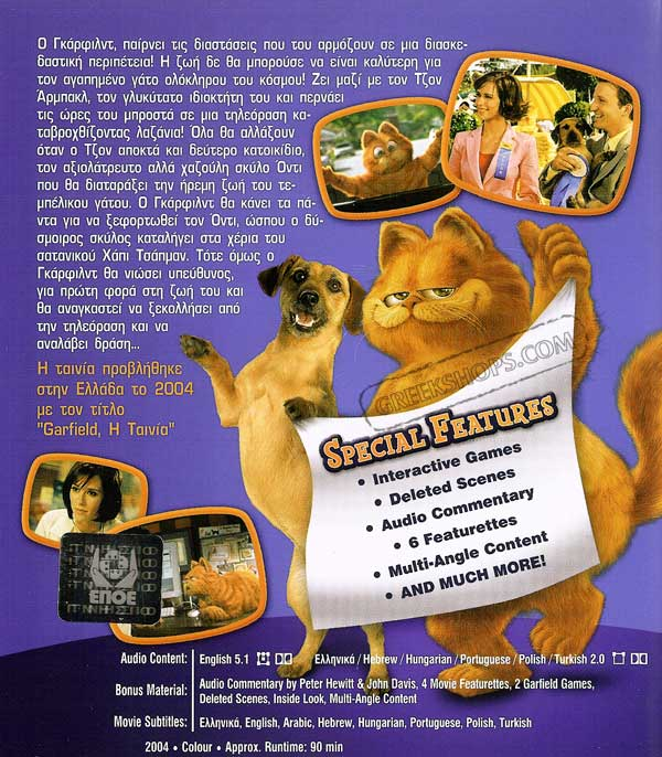 Greekshops Com Images For Garfield The Movie Dvd Pal In Greek