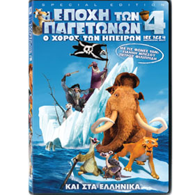 Disney Pixar :: Ice Age 4: Continental Drift, DVD (PAL/Zone 2), In Greek